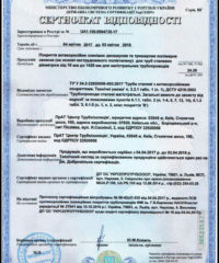 768502003_w800_h640_sertifikat