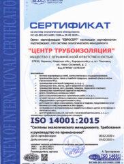 ISO14001_RU-1