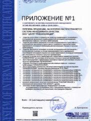 ISO14001_RU-2