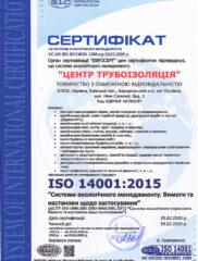 ISO14001_UA-1