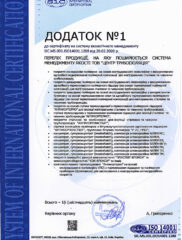 ISO14001_UA-2